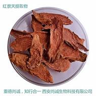 红花提取物 红花素0.3%