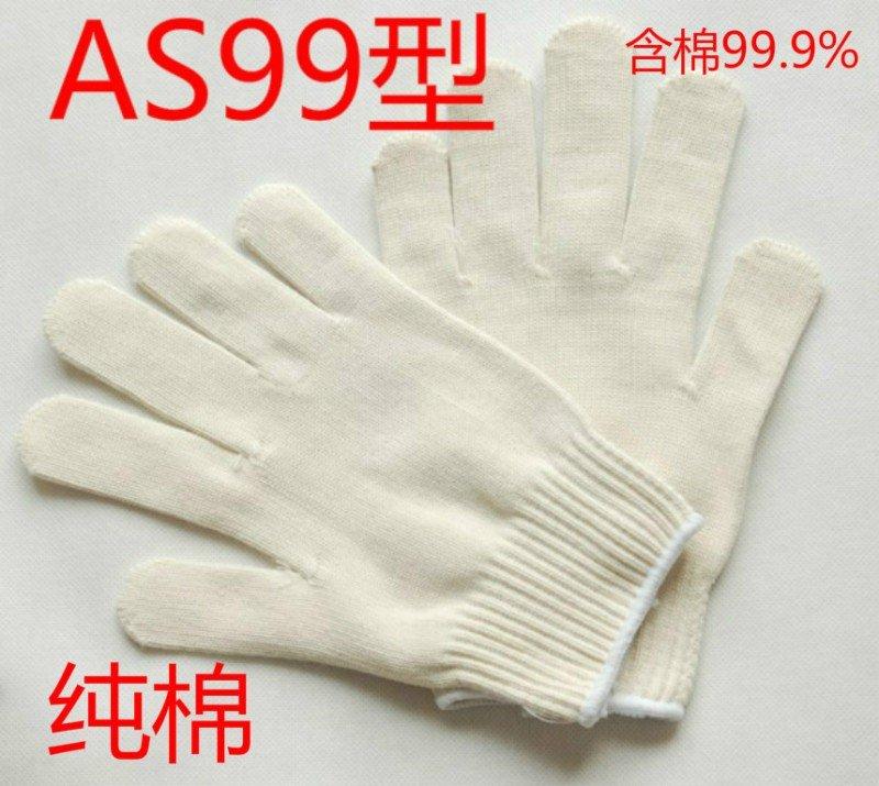 纯棉线手套167KB