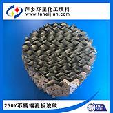 Y250Y350不锈钢规整板波纹填料材料SS304油处理装置填料