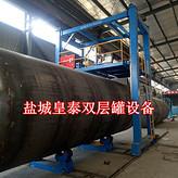 皇泰 双层罐设备 操作方便性能稳定按需定制双层罐焊接设备