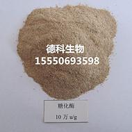 供应糖化酶,酿酒专用复合酶