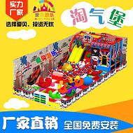 淘气堡公司 室内淘气堡 淘气堡加盟 儿童游乐场