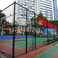 体育场围栏网 篮球场围挡 足球场护栏网现货生产厂家