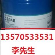 水性烤漆偶联剂Z6040  灯具油漆附着力促进剂