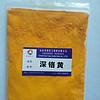 莱州彩之源颜料生产高性能深铬黄
