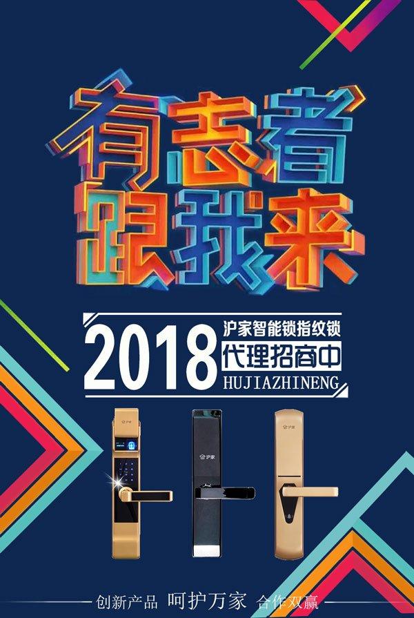 沪家智能锁代理招商 (1)