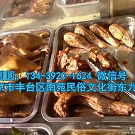 北京果木脆皮烤鸭加盟/正宗北京脆皮烤鸭加盟/北京脆皮烤鸭加盟总部