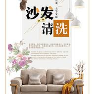 家政清洁新领域沙发保养清洗服务成标配,软装清洗机厂家直供