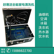 油烟机空调等家电专用清洗设备,好易洁全能家电清洗设备2018新款装备