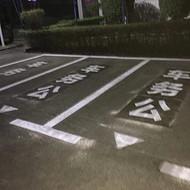 深圳停车场划线施工停车场划线价格