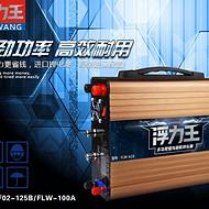 便携式12V电鱼机_锂电一体捕鱼器厂家价格
