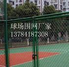 【足球场铁丝网】围挡网生产厂家-飞创丝网厂