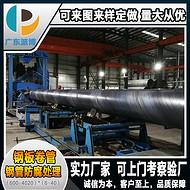 广东螺旋管厂直供Q235国标3020 3220 3420 3820大口径螺旋钢管