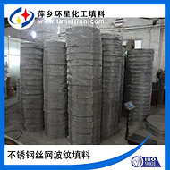 700型不锈钢丝网波纹金属丝网波纹填料精馏塔洗涤塔填料