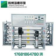 电子工业超纯水设备 RO反渗透EDI系统装置 抛光混床 杭州洁康
