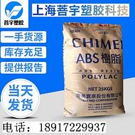 上海ABS/台湾奇美/PA-726 电镀 高抗冲 高强度 高刚性 汽车部件