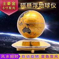飞碟发光变色多彩夜明珠风水球6寸8寸自转地球仪高档创意生日礼物
