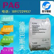 上海PA6 德国巴斯夫 8233G HS BK-102 加纤33 热稳定性 耐油