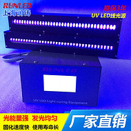 UVLED线光源 FA固化线光源 上海润铸专业生产FA固化线光源!
