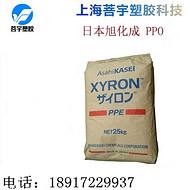 耐高温PPO 阻燃V0 PPO/日本旭化成/340Z PPO塑胶原料