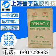 耐高温耐磨POM 苏州现货 日本旭化成HC760汽车部件 阻燃级 注塑级塑胶原料