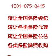 转让北京保险经纪公司 业界谈外资保险将放开