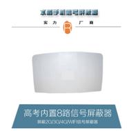 水稻工厂考场内置8路天线屏蔽2G3G4GWIFI屏蔽器