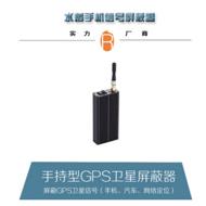 水稻手持1路防GPS北斗定位跟踪屏蔽器