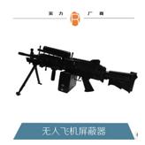 水稻枪杆式定位无人机干扰器