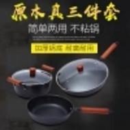 爆款直销韩式创意炒锅 平底煎锅铸铁汤锅三件套家用锅具现货供应