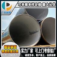 螺旋管厂家直供螺旋缝埋弧焊钢管 热镀锌螺旋管 8710防腐螺旋钢管