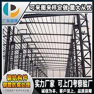 钢结构件厂家直供各类高层建筑厂房用钢结构 实力厂家 量大从优