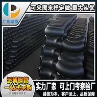 碳钢管件厂家生产加工焊接弯头 厚壁无缝弯头 大口径焊接冲压弯头 可混批