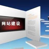 许昌优化型网站建设