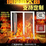 超大尺寸防火窗,非标防火窗,定做防火窗,厨房防火窗,配电房防火窗,机房防火窗
