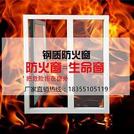 甲级钢质防火窗,开启式防火窗,固定式防火窗,配电房防火窗,厨房防火窗,通道防火窗