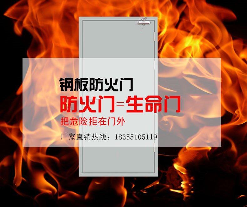 钢质单开防火门9