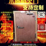安徽合肥低价防火门生产厂家,消防部门指定生产厂家,验收资料齐全,全国包验收