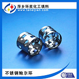 prss-25不锈钢鲍尔环填料制氢洗堤塔专用鲍尔环ocr18ni9材质