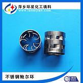 304不锈钢鲍尔环填料38mm鲍尔环50mm鲍尔环生产厂家