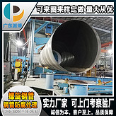 广东螺旋钢管厂家直供DN300 DN500 DN1000 3PE防腐螺旋管