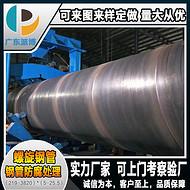 广东螺旋管厂家直供 Q235国标2020 2420 2620 2820螺旋钢管