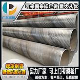 广东螺旋管厂家专业生产各规格Q235防腐镀锌螺旋钢管 可加工定做