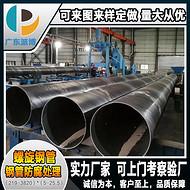 广东螺旋管厂家直供 Q235国标273 377 426 478 529螺旋钢管