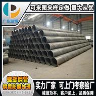 广东螺旋管厂家直供Q235国标630 720 920 1020 1220螺旋钢管