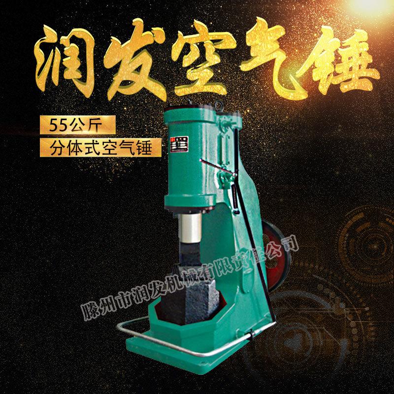 55公斤空气锤