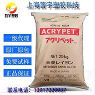 优惠供应PMMA/南通三菱丽阳/VH5001塑胶原料