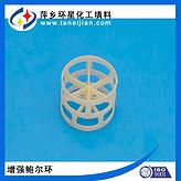 规格尺寸76*76*2.6玻纤增强聚丙烯鲍尔环填料