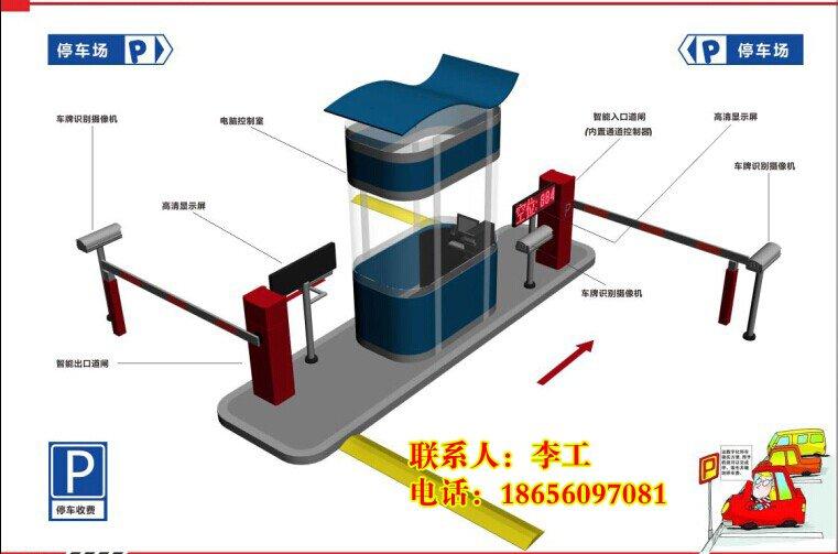 智能停车场系统 (12)