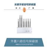 考场全频段信号屏蔽器。WIFI信号屏蔽器,4G屏蔽器,车载信号屏蔽器
